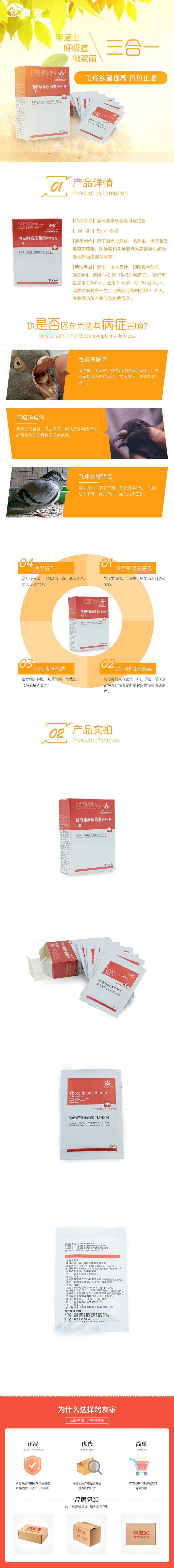 酒石酸泰乐菌素.jpg