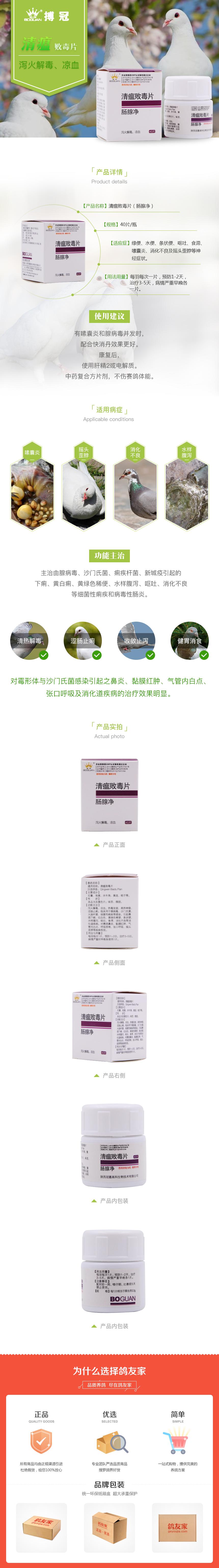 清瘟败毒片.png